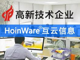 HoinWare苏州互云信息科技有限公司官方网站,专家级技术团队