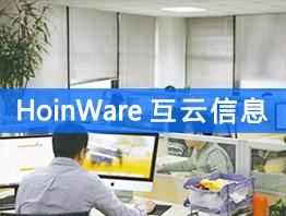 专家级技术团队,HoinWare苏州互云信息科技有限公司