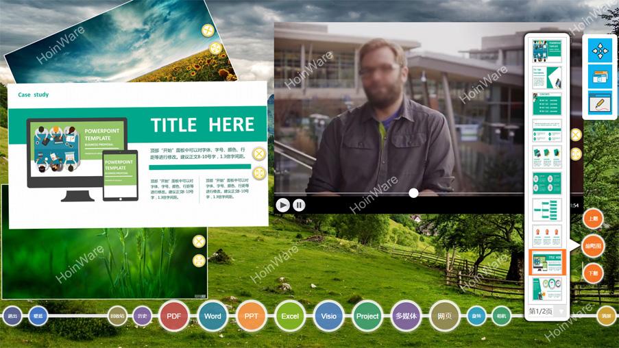 HoinWare™-MTDIS多媒体文档互动软件Windows版,触摸屏专业交互软件