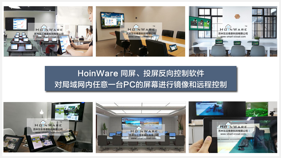 HoinWare®同屏、投屏反向控制软件-对局域网内任意一台PC的屏幕进行镜像和远程控制