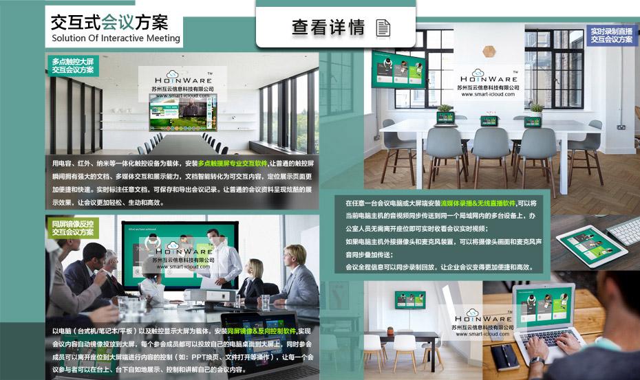 """""""苏州互云信息""""在江苏省青少年科技中心成功实施""""互动科普方案"""",该方案打造一个全新的互动科普教学模式,让学生在轻松、互动的过程中深刻掌握和学习到最新的科技知识。"""
