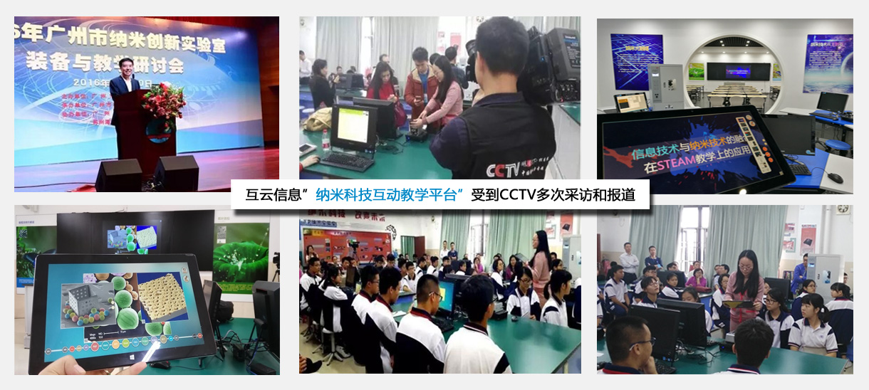 """公司从2015年开始,参与了纳入国家""""十二五""""科技发展规划的《中小学纳米科技创新教育项目》"""