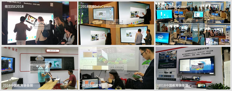产品在2015~2018年期间曾5次亮相CCTV、广东卫视等媒体以及InfoComm展、中国教育展等重要展会