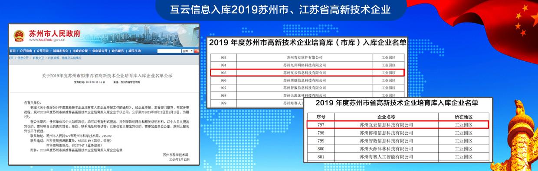互云信息入库2019苏州市、江苏省高新技术企业